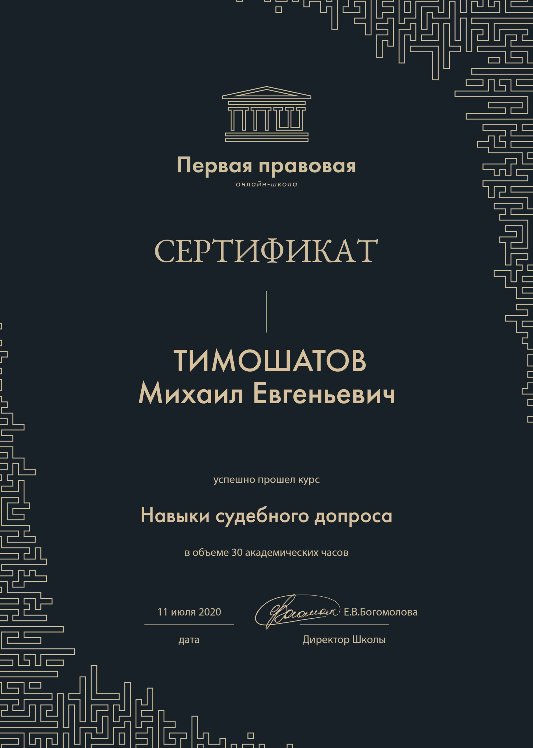 Law_Certificate result